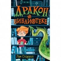 Дракон в библиотеке(вып.1)