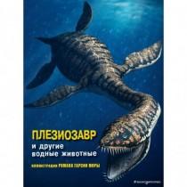 Плезиозавр и др водные...
