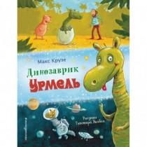 Динозаврик Урмель(ил.Г.Якобса)
