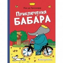 Приключения Бабара