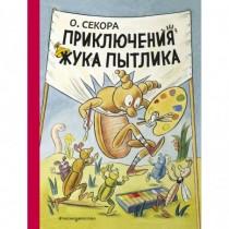 Приключения жука...