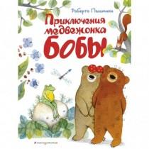Приключения медвежонка...