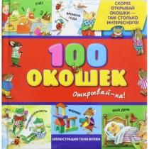 100 окошек-открывай-ка!