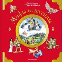 Мифы и легенды(илл.Тони...