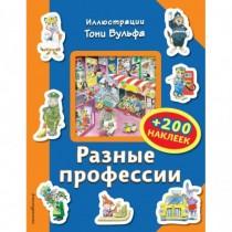 Разные профессии(+200 наклеек)