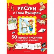 Тони Вульфом.50 перв.рис.от...