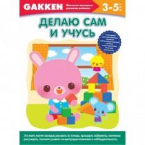 Гаккен 3+ Делаю сам и учусь