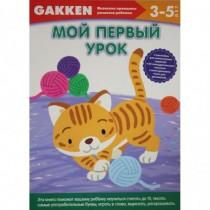 Гаккен 3+ Мой первый урок