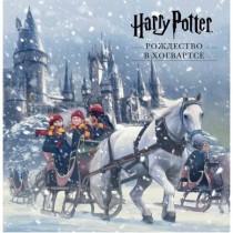 Гарри Поттер Рождество в...