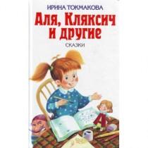 Аля,Кляксич и другие