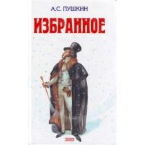 Избранное/Пушкин