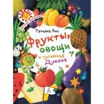 Фрукты,овощи и гусеница Дуняша