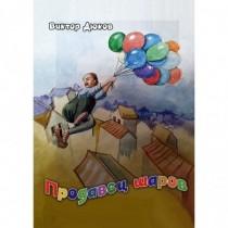 Продавец шаров(ил.З.Ешиева)