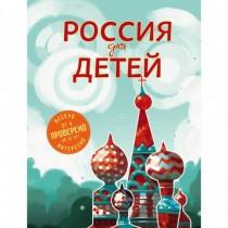 Россия для детей.2-е...