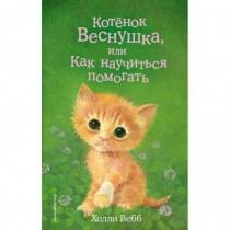 Котёнок Веснушка,или Как...