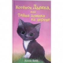 Котёнок Дымка,или Тайна...