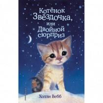 Котёнок Звездочка,или...