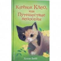 Котёнок Клео,или...
