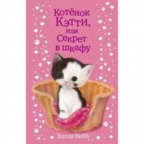 Котёнок Кэтти,или Секрет в...