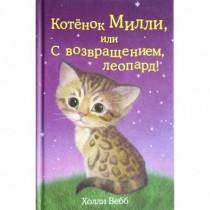 Котёнок Милли,или С...