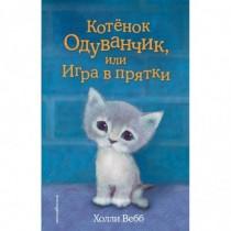 Котёнок Одуванчик,или Игра...