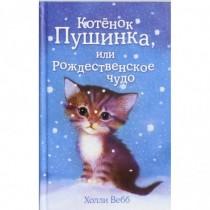 Котёнок Пушинка,или...