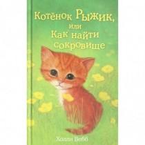 Котёнок Рыжик,или Как найти...