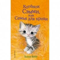Котёнок Сэмми,или Семья для...