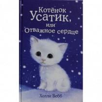 Котёнок Усатик,или Отважное...