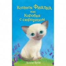 Котёнок Фиалка,или Коробка...