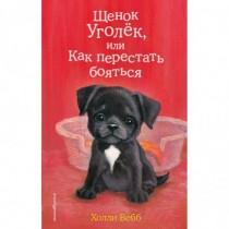 Щенок Уголёк,или Как...