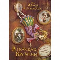 Дисней Алиса в Зазеркалье В...