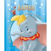 Дисней Дамбо Разве слонёнок...