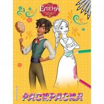 Дисней Елена-принц Авалора...
