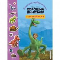 Дисней КДП Хороший динозавр...