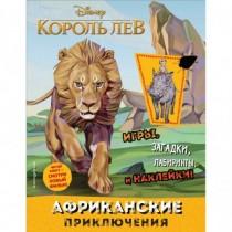 Дисней Король Лев...