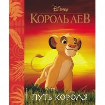 Дисней Король Лев Путь короля