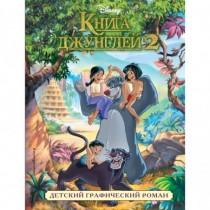 Книга джунглей 2 Детский...