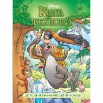 Книга джунглей Детский...