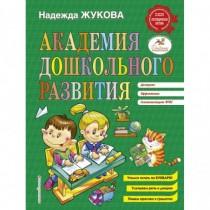 Академия дошкольного развития