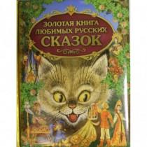 Золотая книга люб рус сказок