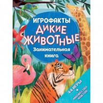 Дикие животные Занимат книга