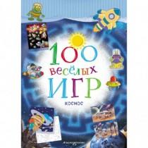 100 весёлых игр Космос