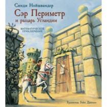 Периметр и рыцарь Угландии