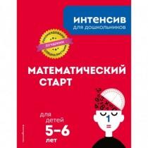 Дошк Матем старт:д/дет 5-6 лет