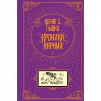 Хроники Нарнии(ил П Бэйнс)