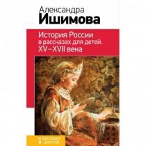 История России в...