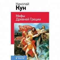 Мифы Древней Греции(с...