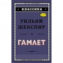 Классика Гамлет