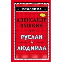 Классика Руслан и Людмила